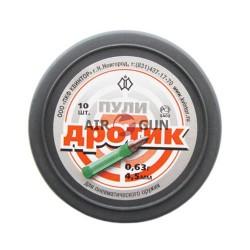 Пули пневматические Дротик 4,5 мм 0,63 грамма (10 шт.)