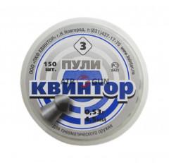 Пули пневматические Квинтор 4,5 мм 0,53 грамма (150 шт.)