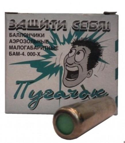Баллончики аэрозольные малогабаритные БАМ-4.000-Х